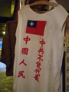 「中共不能代表中國人民」