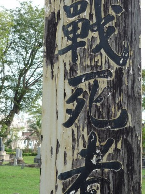 從軍南洋會員戰死者之墓