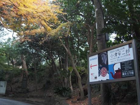 鎌倉文学館,二零一三年