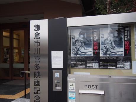 鎌倉市川喜多映画記念館, 二零一三年