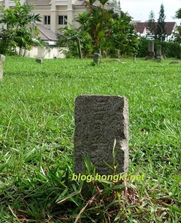 日本人墓地公園草地上,可找到不少這石碑。上刻文字多已不可辨認。